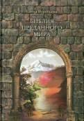 Елена Воробьева: Библия преданного мира