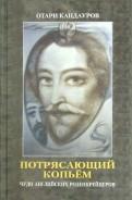 Отари Кандауров: Потрясающий копьем. Чудо английских Розенкрейцеров (+CD)
