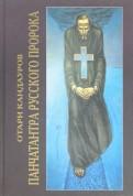 Отари Кандауров: Панчатантра Русского Пророка