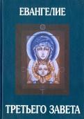 Отари Кандауров: Евангелие Третьего Завета
