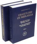 Отари Кандауров: Евангелие от Михаила. В 2-х томах