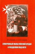 Захаров, Пчельниклв: Суверенный мальтийский орден и подделки под него