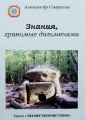 Александр Саврасов: Знания, хранимые дольменами