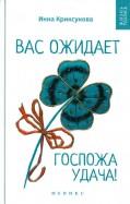 Инна Криксунова: Вас ожидает Госпожа Удача!