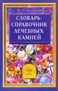 Юрий Липовский: Словарь-справочник лечебных камней