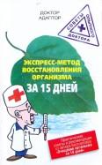 Адаптор Доктор: Экспресс-метод восстановления энергетики организма за 15 дней