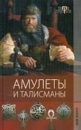 Еникеева, Еникеева: Амулеты и талисманы