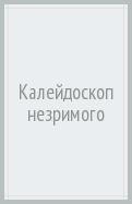 Калейдоскоп незримого