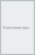 Светлана Калашникова: Молитвенно-окрыленная душа