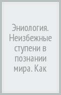 Наталия Старинская: Эниология. Неизбежные ступени в познании мира. Как