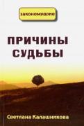 Светлана Калашникова: Причины судьбы