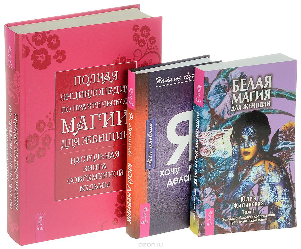 Юлия Жилинская: Полная энциклопедия по практической магии для женщин. Мой дневник. Белая магия для женщин (комплект из 3 книг)