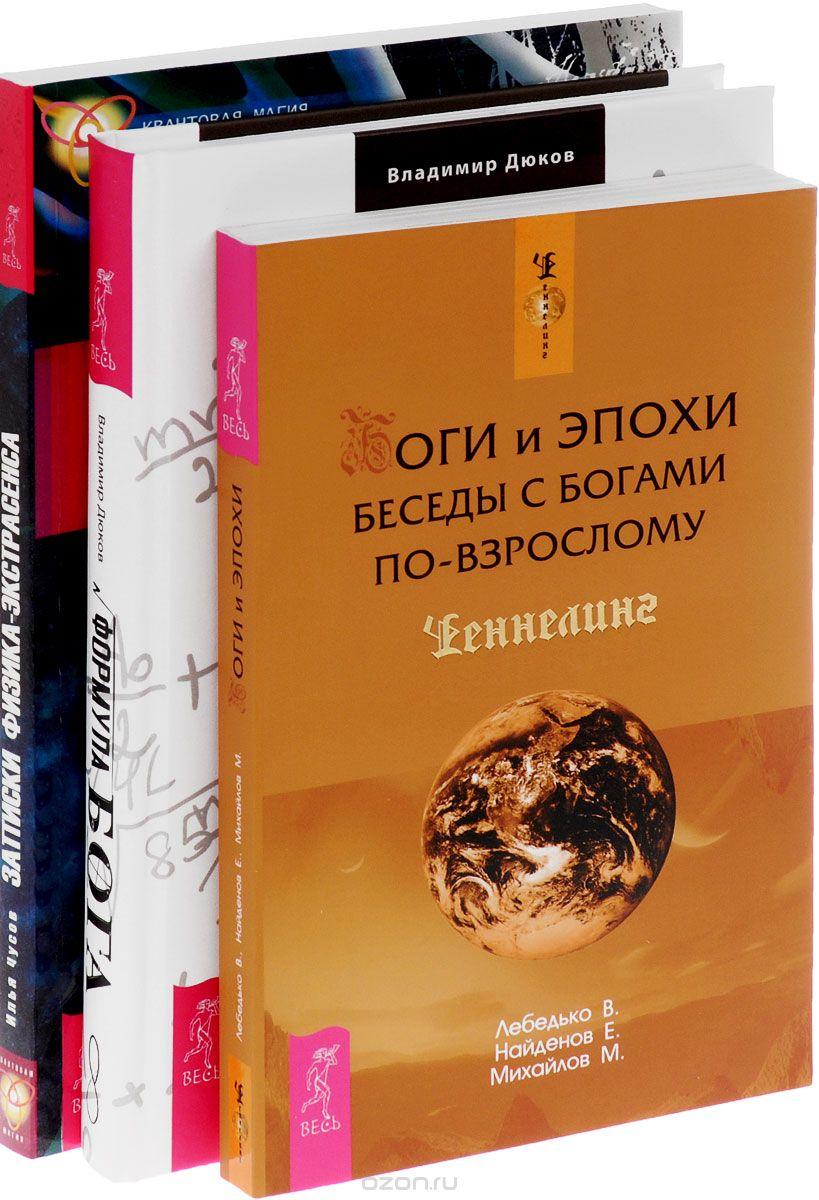 Владислав Лебедько: Боги и эпохи. Формула Бога. Записки физика-экстрасенса (комплект из 3 книг)