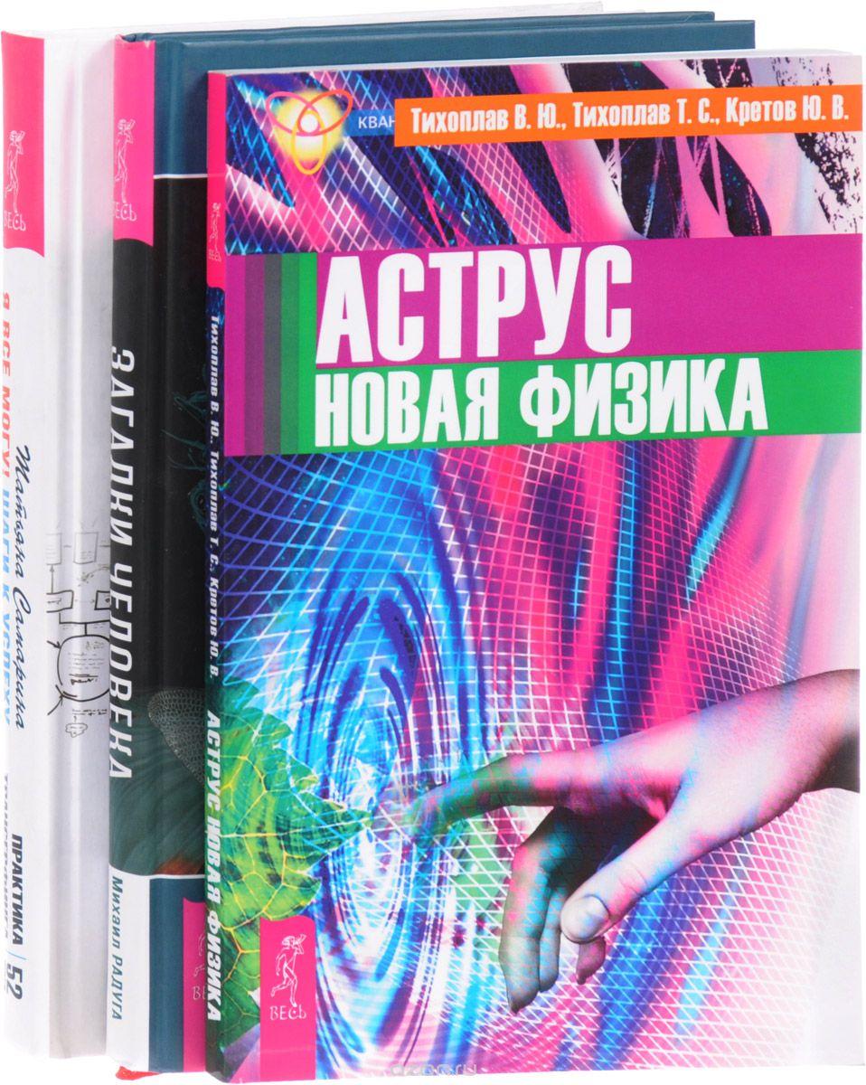 Михаил Радуга: Я все могу! Шаги к успеху. Аструс. Загадки человека (комплект из 3 книг)