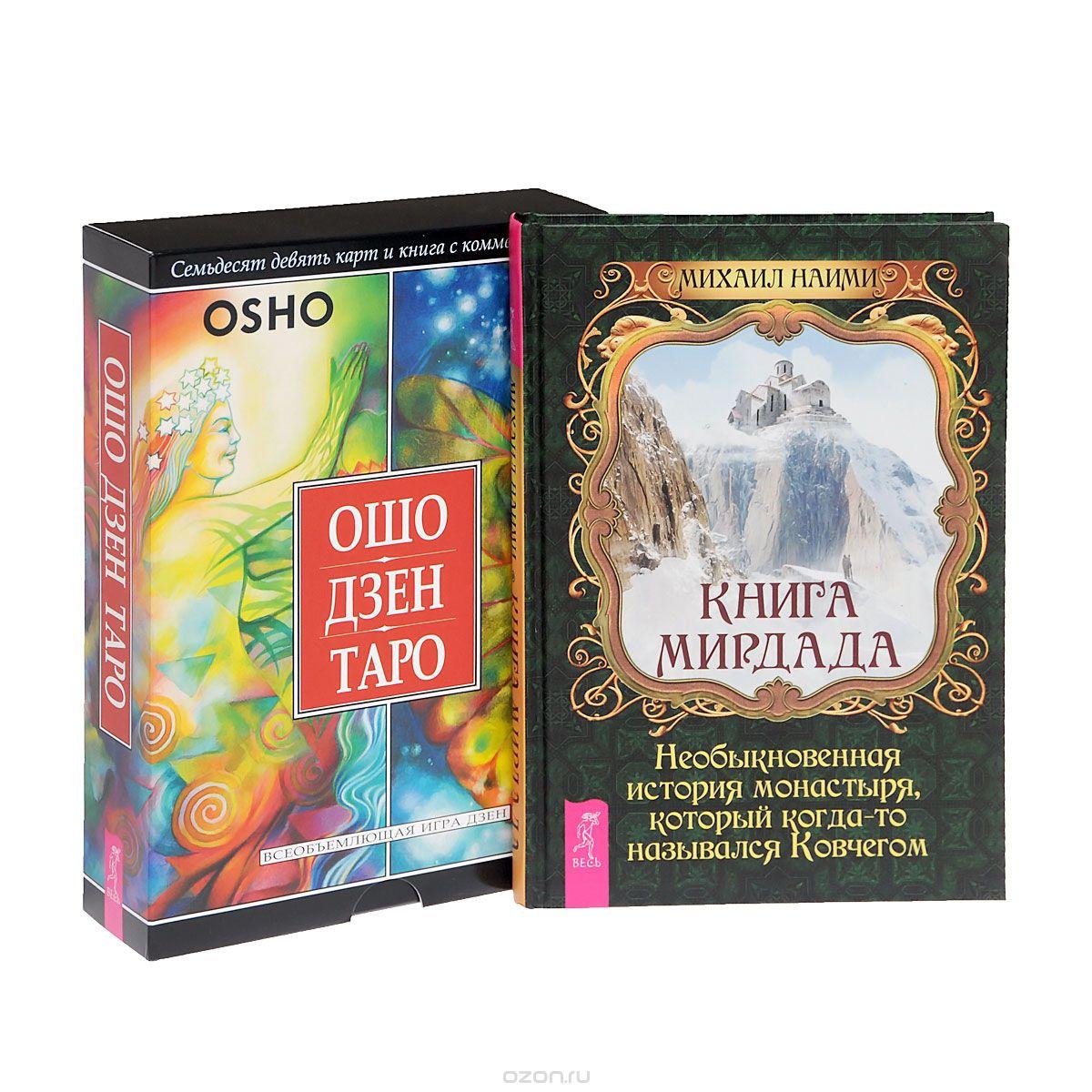 Михаил Наими: Книга Мирдада. Ошо Дзен Таро. Всеобъемлющая игра Дзен (книга + набор из 79 карт)