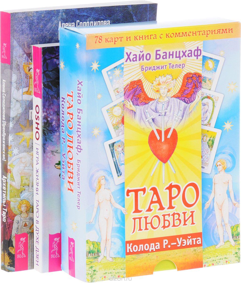 Раджниш Ошо: Игра жизни. Архетипы Таро. Таро любви (комплект из 3 книг + 78 карт)