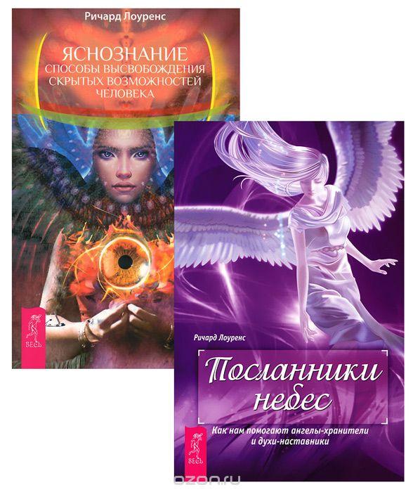 Яснознание. Посланники небес (комплект из 2 книг)
