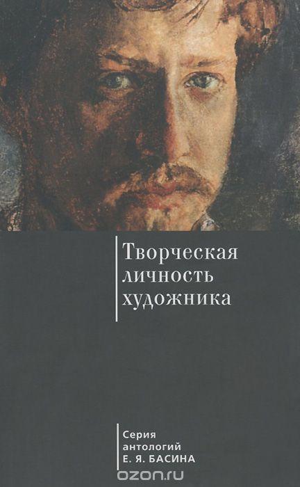 Евгений Басин: Творческая личность художника
