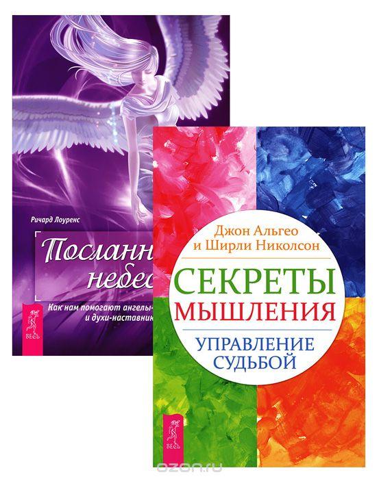 Ричард Лоуренс: Посланники небес. Секреты мышления (комплект из 2 книг)