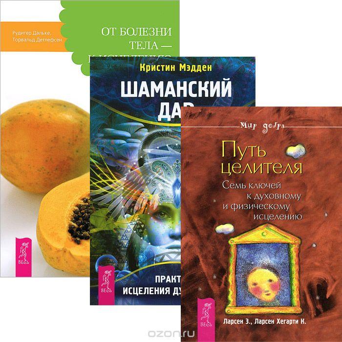 Эрни Ларсен: Шаманский дар. Путь целителя. От болезни тела (комплект из 3 книг)