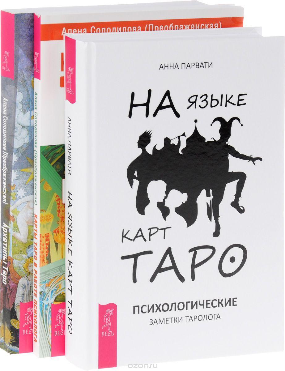 Алена Солодилова (Преображенская): На языке карт Таро. Архетипы Таро. Карты Таро в работе психолога (комплект из 3 книг)