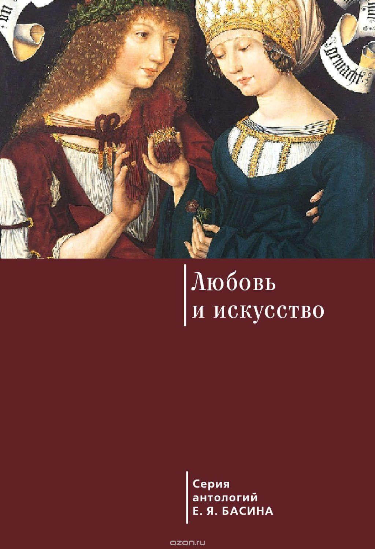 Евгений Басин: Любовь и искусство