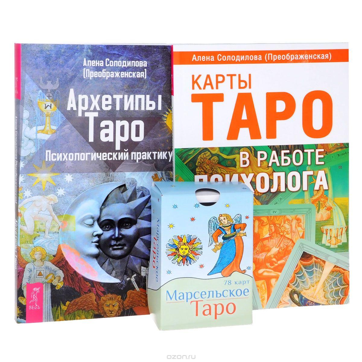 Алена Солодилова (Преображенская): Архетипы Таро. Карты Таро в работе психолога (комплект из 2 книг + набор из 78 карт)