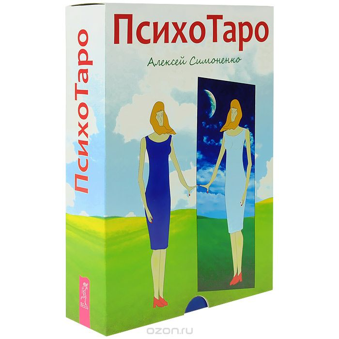 Алексей Симоненко: ПсихоТаро (комплект из книги и 78 карт)