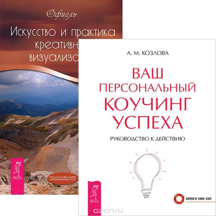 Анна Козлова: Ваш персональный коучинг успеха. Искусство и практика креативной визуализации (комплект из 2 книг)