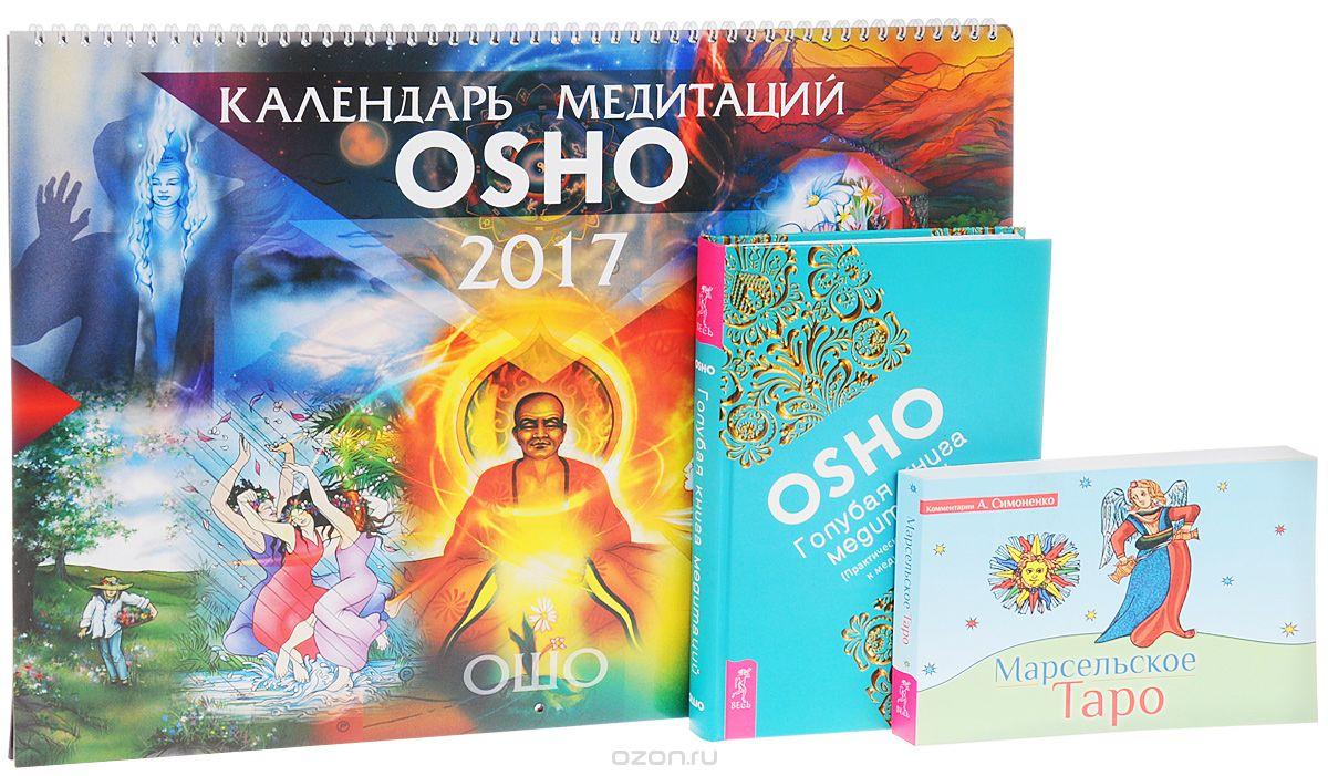 Раджниш Ошо: Календарь медитаций Ошо. Голубая книга медитаций. Марсельское Таро (комплект из 2 книг + календарь)