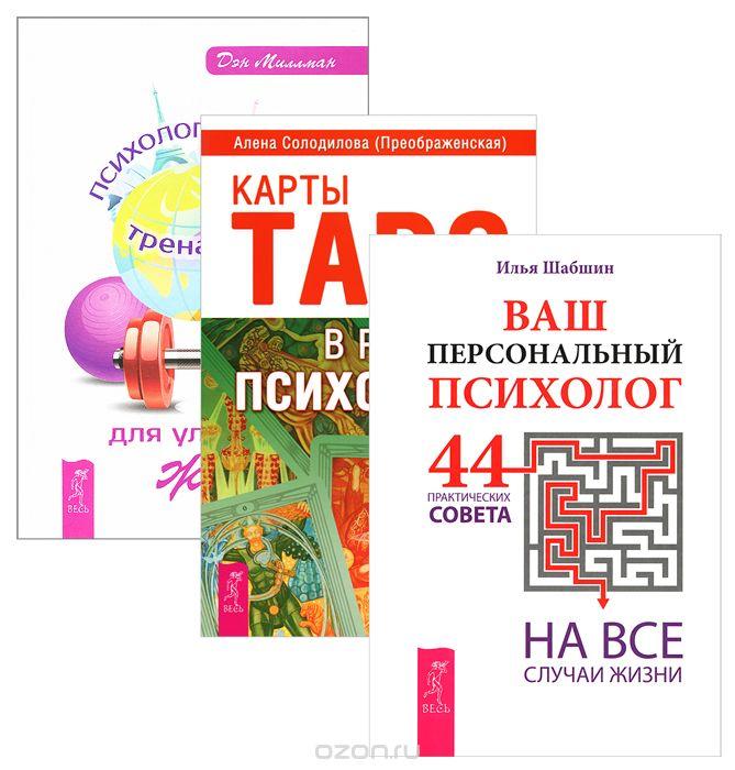 Алена Солодилова (Преображенская): Ваш персональный психолог. Карты Таро в работе психолога. Психологический тренажер (комплект из 3 книг)