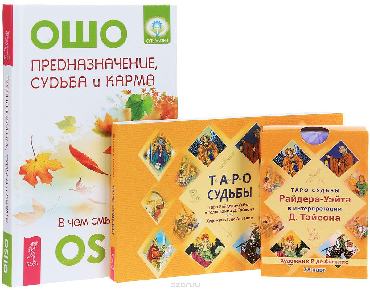 Раджниш Ошо: Предназначение, судьба и карма. Таро судьбы (комплект из 2 книг + колода из 78 карт)