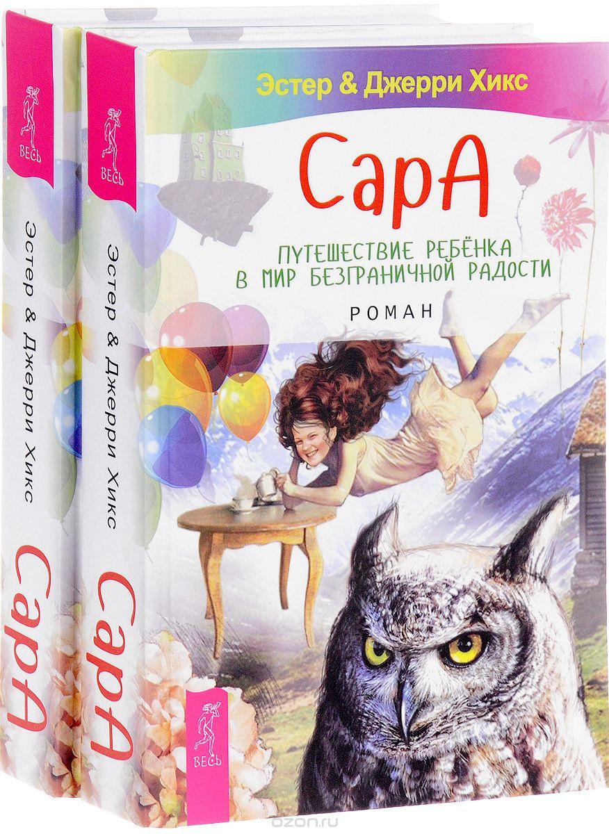 Эстер Хикс: Сара. Путешествие ребенка в мир безграничной радости (комплект из 2 книг)