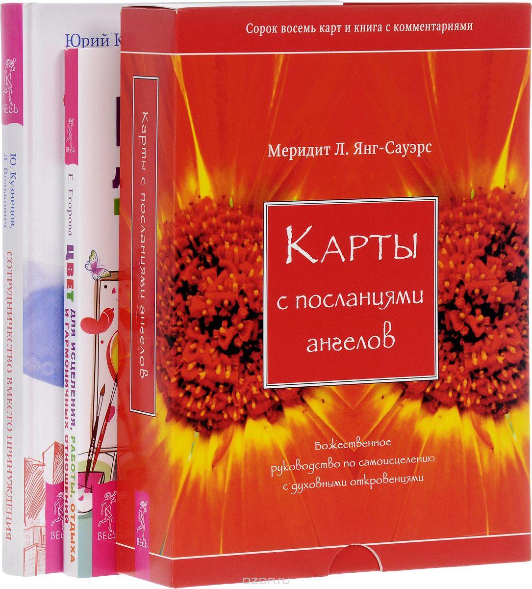 Юрий Кузнецов: Цвет для исцеления. Сотрудничество вместо принуждения. Карты с посланиями ангелов (комплект из 3 книг + колода карт)