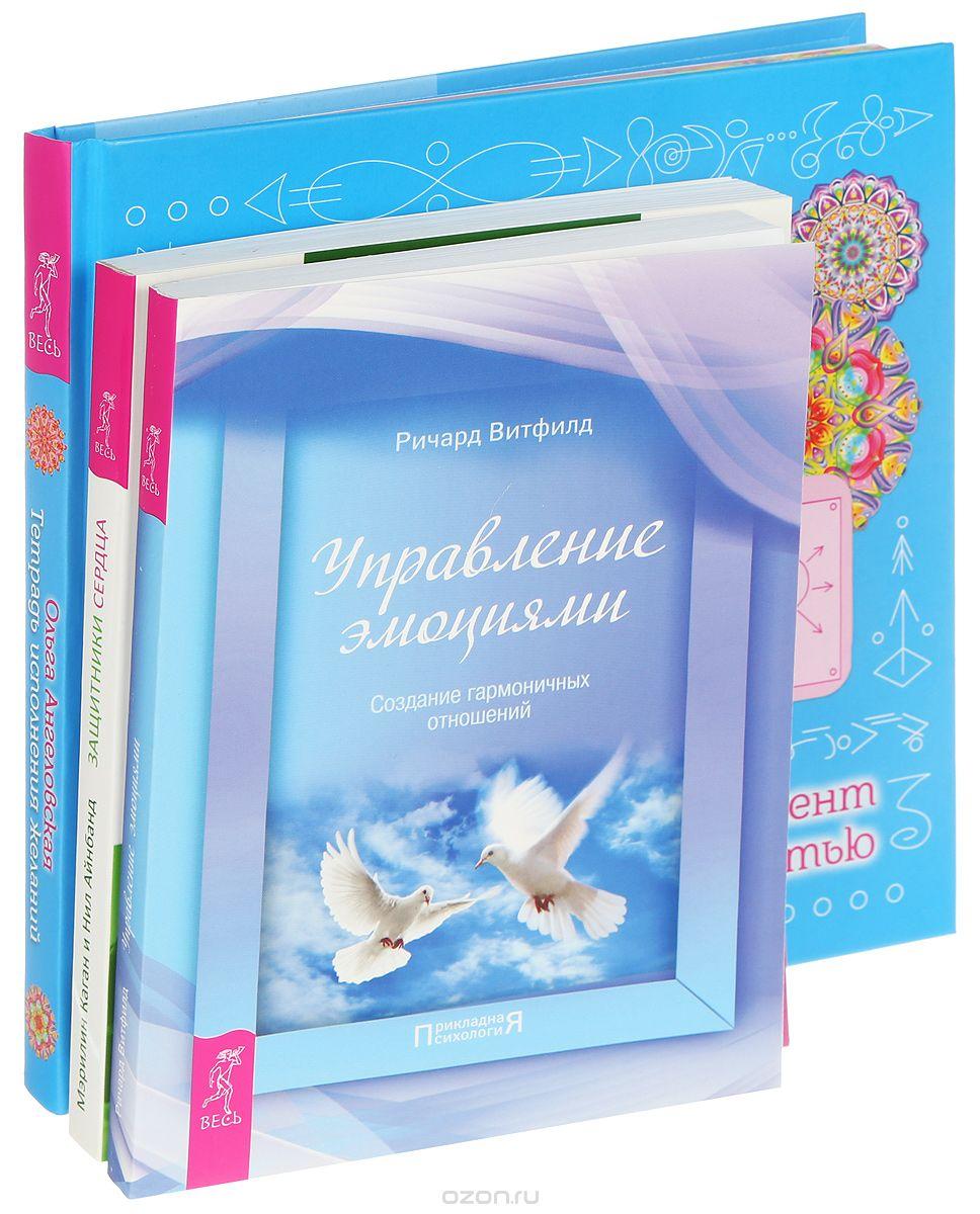Ольга Ангеловская: Тетрадь исполнения желаний. Управление эмоциями. Защитники сердца (комплект из 3 книг)