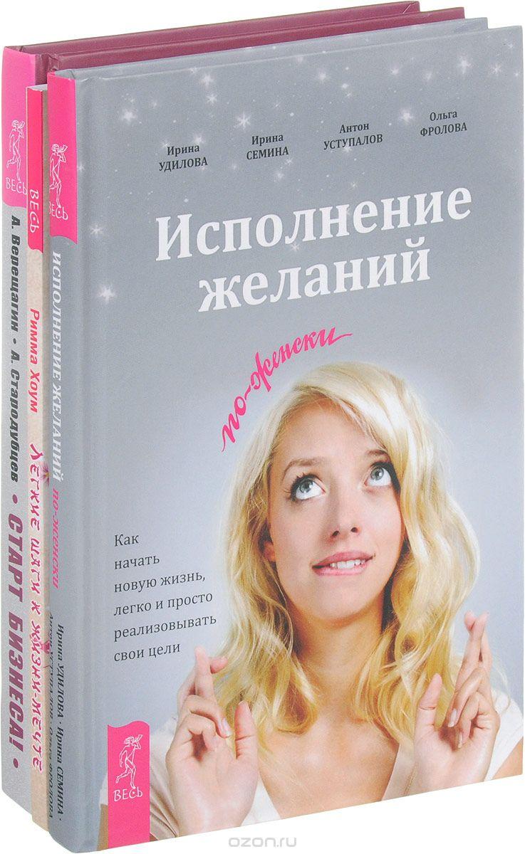 Ирина Удилова: Исполнение желаний. Легкие шаги. Старт бизнеса (комплект из 3 книг)