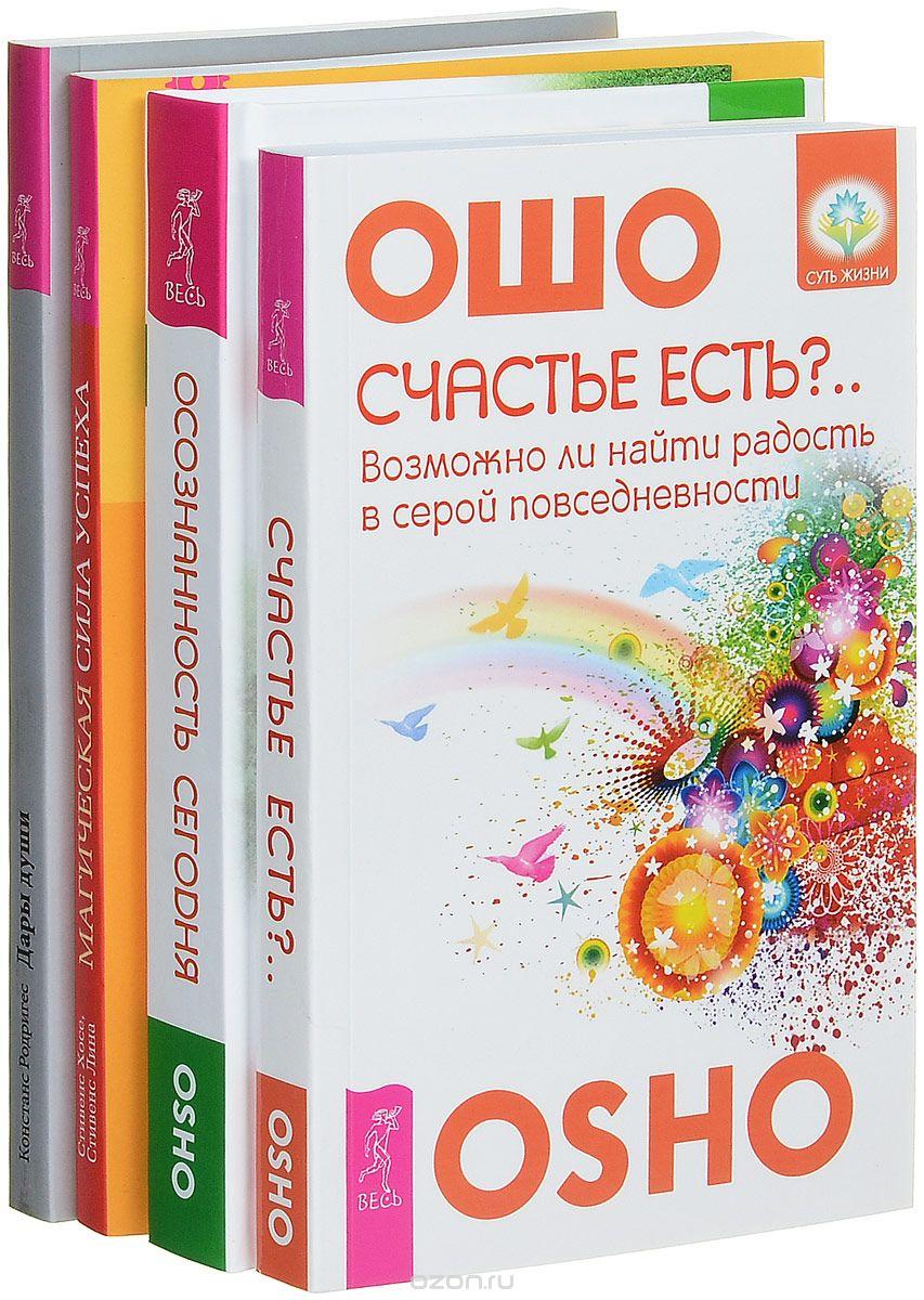 Раджниш Ошо: Осознанность сегодня. Дары души. Магическая сила успеха. Счастье есть? (комплект из 4 книг)