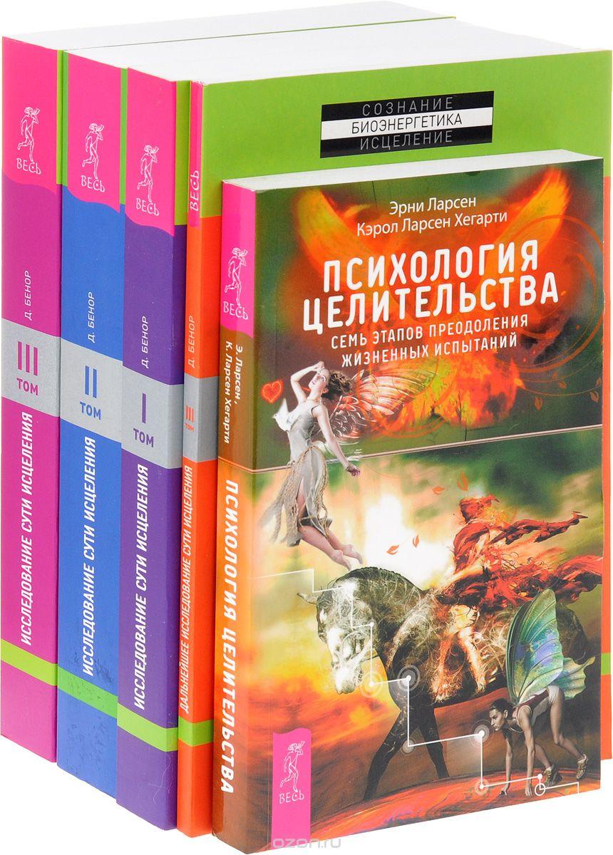 Эрни Ларсен: Психология целительства. Исследование сути исцеления (комплект из 5 книг)
