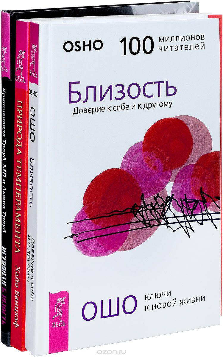 Раджниш Ошо: Близость. Истинная близость. Природа темперамента (комплект из 3 книг)
