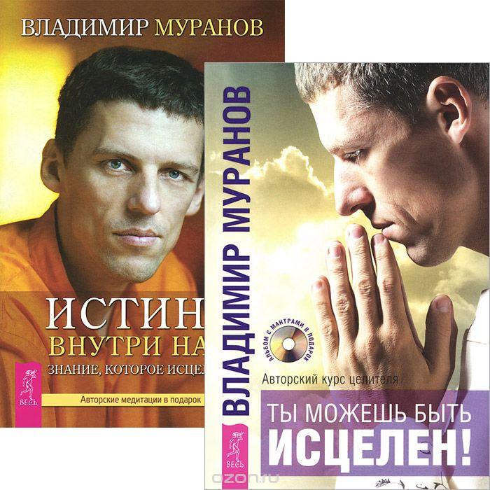 Владимир Муранов: Ты можешь быть исцелен! Авторский курс целителя. Истина внутри нас. Знание, которое исцеляет  (+ CD) (комплект из 2 книг)