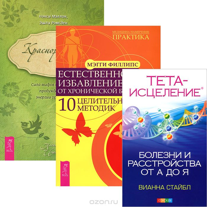 обложки книг исцеления