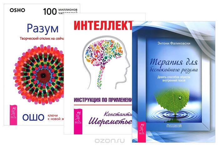Энтони Фаликовски: Интеллект. Терапия для беспокойного разума. Разум (комплект из 3 книг)
