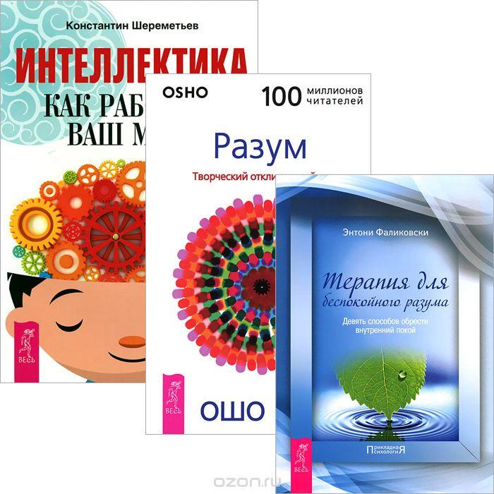 Энтони Фаликовски: Интеллектика. Терапия для беспокойного разума. Разум (комплект из 3 книг)
