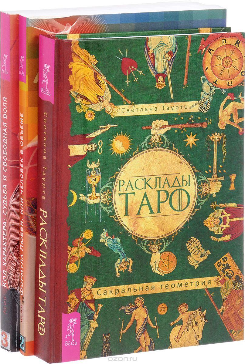 Светлана Таурте: Расклады Таро. Формула любви. Код характера (комплект из 3 книг)