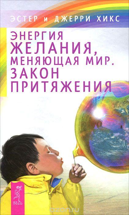 Эстер Хикс: Энергия желания, меняющая мир. Закон Притяжения