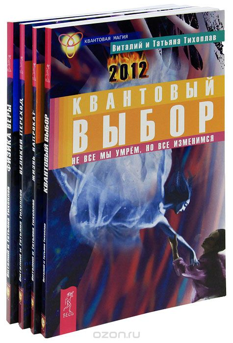 Виталий Тихоплав: Квантовая магия (комплект из 4 книг)