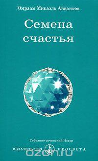 Омраам Микаэль Айванхов: Семена счастья