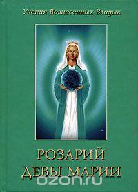 Розарий девы Марии