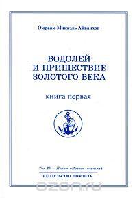 Омраам Микаэль Айванхов: Водолей и пришествие золотого века. Книга 1