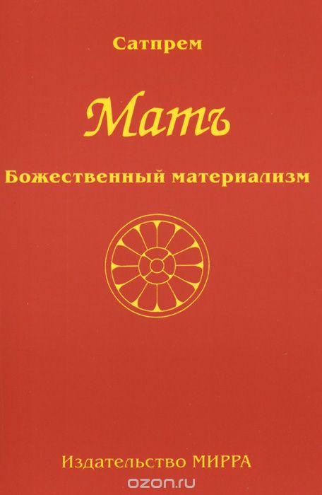 Сатпрем: Мать. В 3 томах. Том 1. Божественный материализм